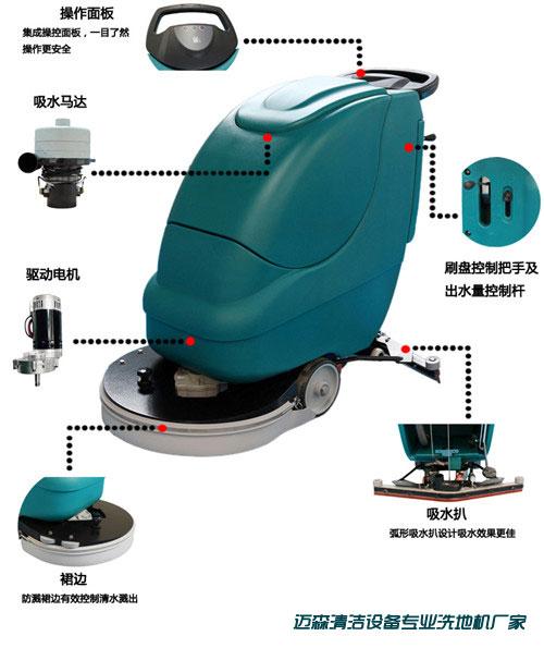 全自动手推式洗地机550系列详细配置优
